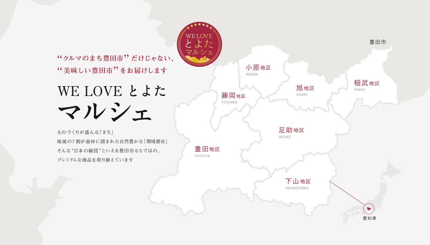 """クルマのまち豊田だけじゃない、美味しい豊田をお届けします/WE LOVE とよたマルシェ/ものづくりが盛んな「まち」地域の7割が森林に囲まれた自然豊かな「環境都市」そんな""""日本の縮図""""といえる豊田市ならではの、プレミアムな商品を取り揃えています"""
